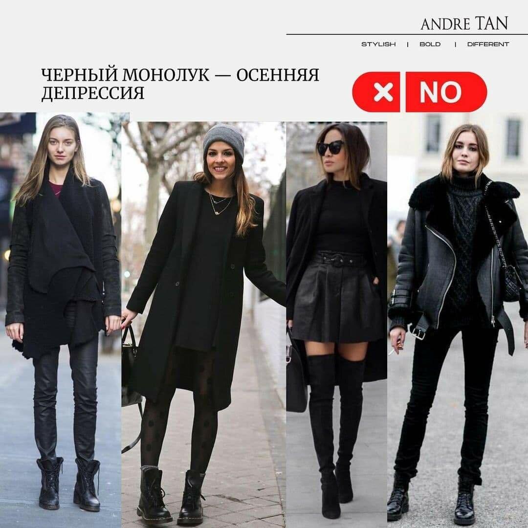 Андре Тан Мода осінь 2021