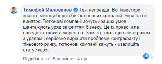 Тютюнові компанії в Україні