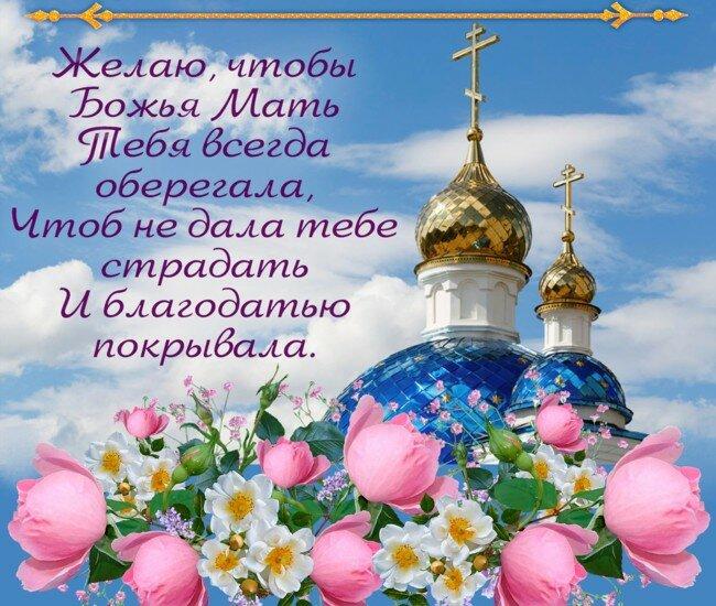 Лучшие открытки и картинки в день Казанской иконы Божией Матери