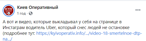 "Пост ""Киева Оперативного"""