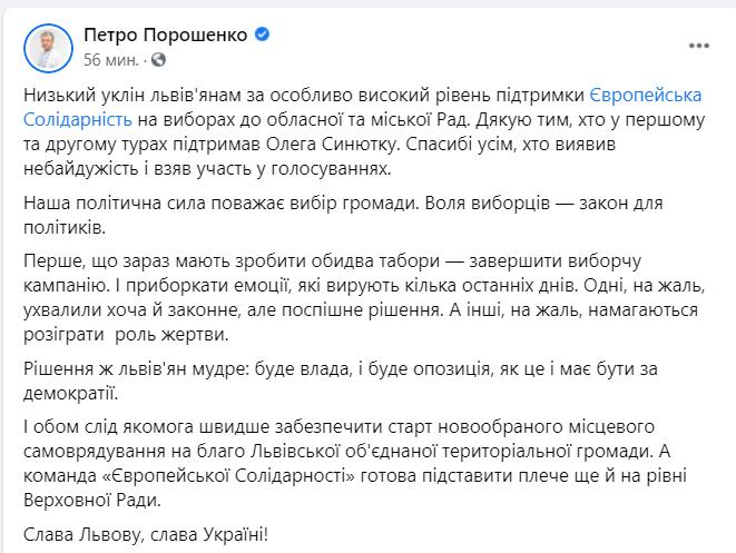 """Порошенко призвал новоизбранную власть во Львове к сотрудничеству и пообещал поддержку """"ЕС"""""""