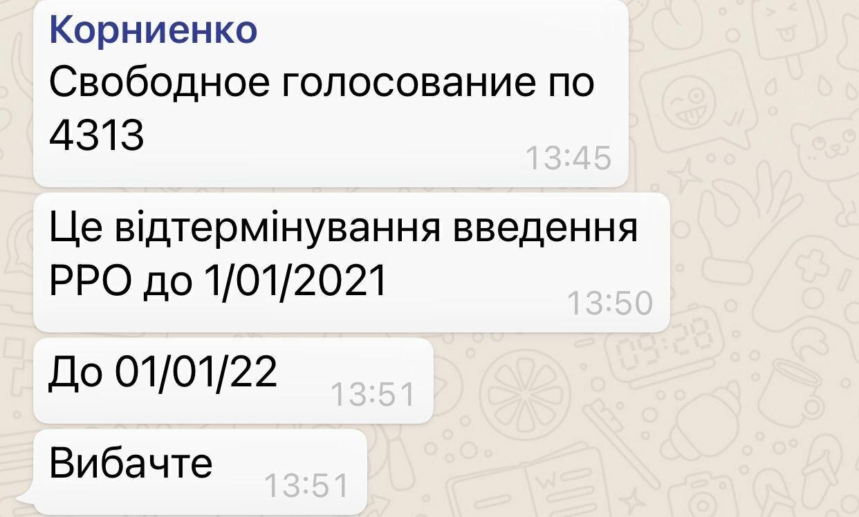 """Переписка в партийном чате """"слуг"""""""