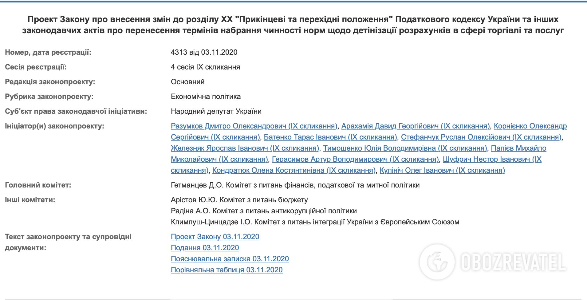Законопроект об отсрочке РРО