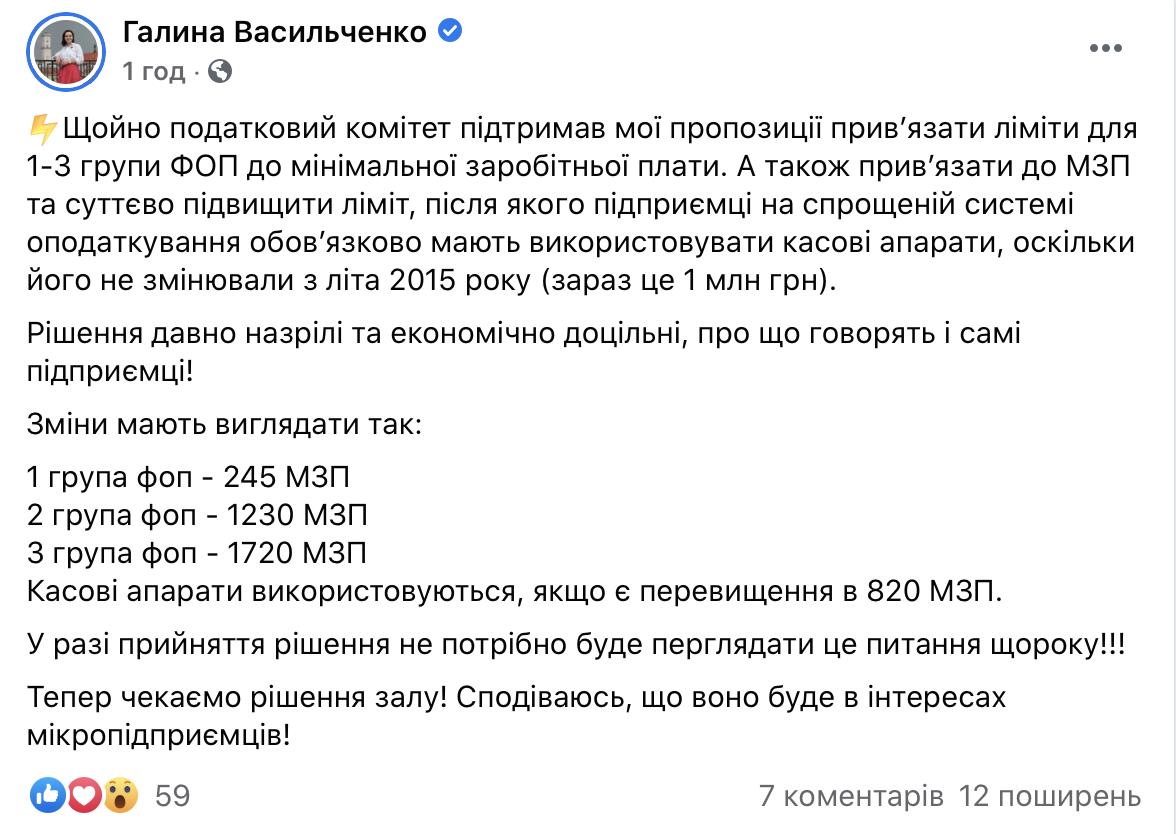 Изменения в законопроект об РРО