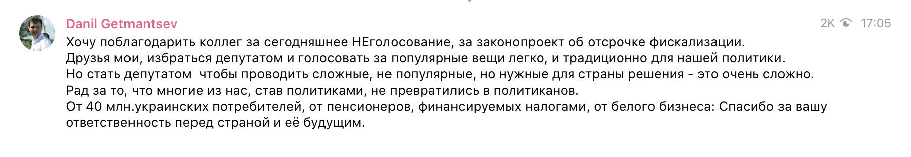 Гетманцев отреагировал на провал голосования