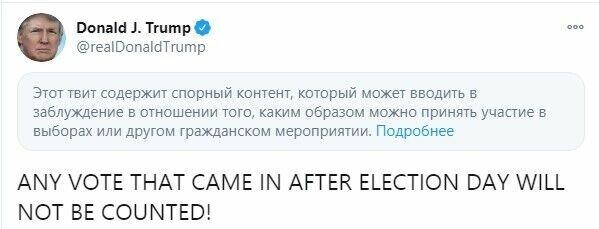 Любые голоса, приходящие после дня выборов, не будут подсчитаться!