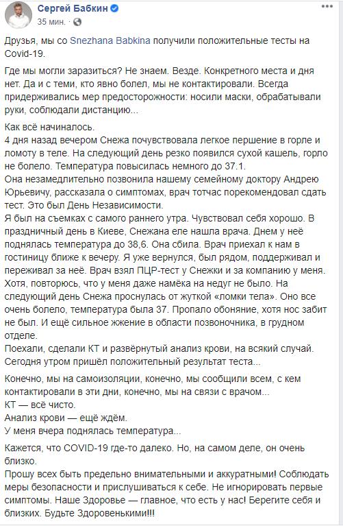 Бабкин рассказал про симптомы COVID-19