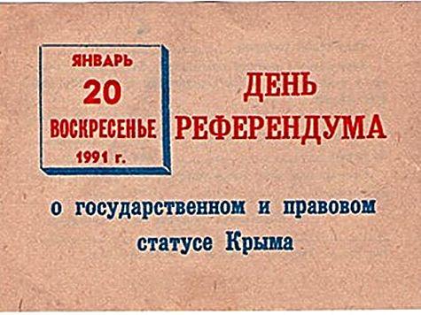 Рівно 30 років тому в Криму пройшов референдум, в результаті якого він отримав автономію