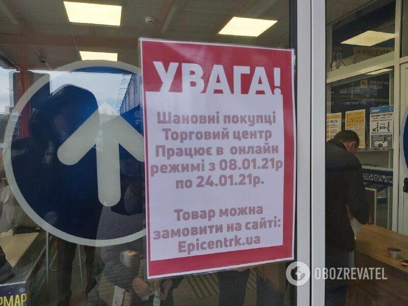 Магазин в Червонограде закрылся