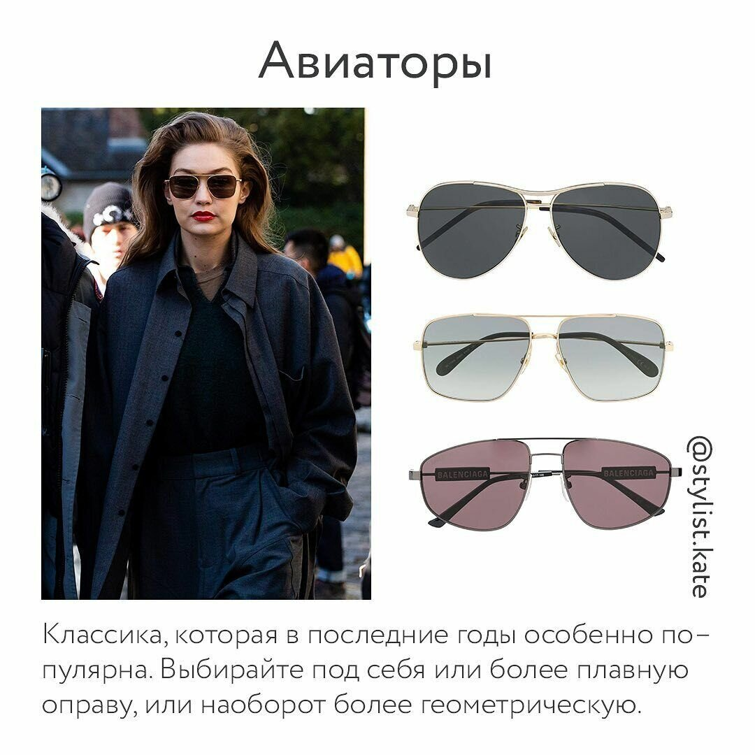 Как выглядят очки авиаторы