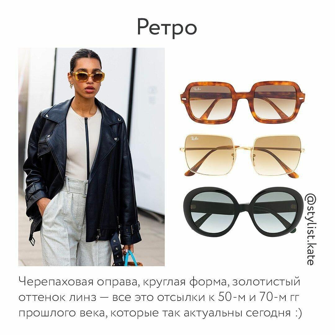 Как выглядят очки в стиле ретро