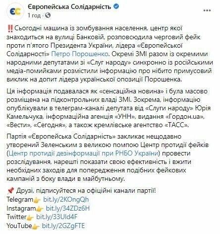 """В """"Европейской Солидарности"""" опровергли громкий фейк о Порошенко"""