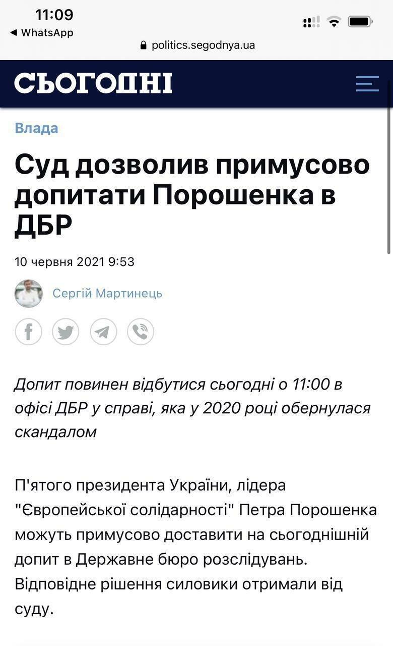 СМИ распространили новый фейк о Порошенко