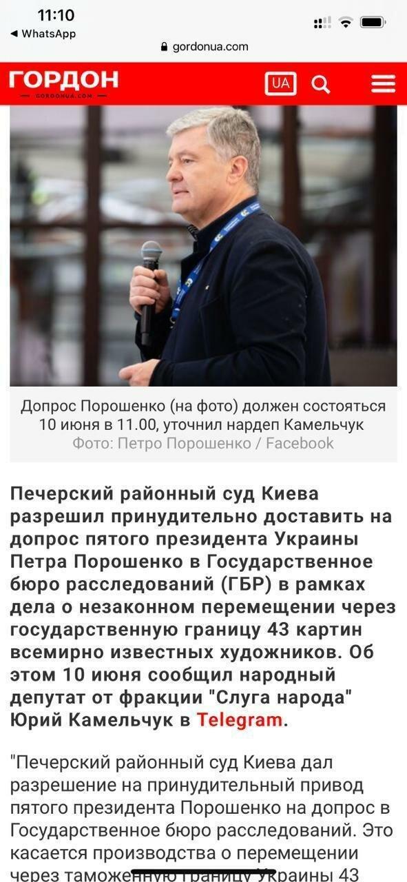 В сети распространили новый фейк о Порошенко