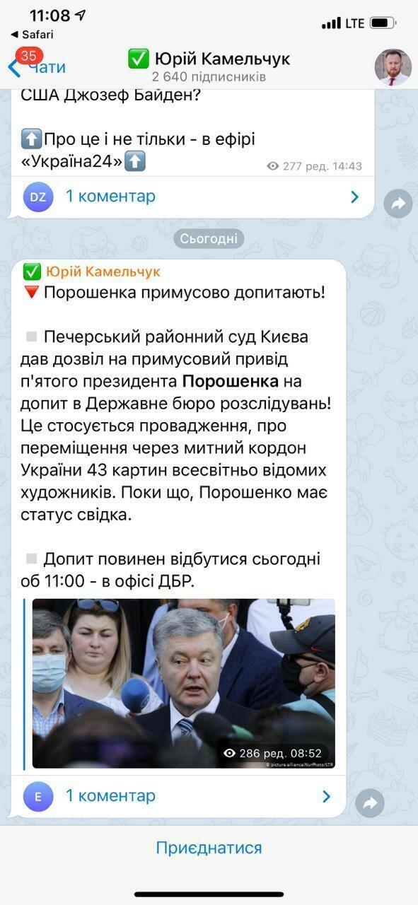 Новый фейк о Порошенко появился в сети