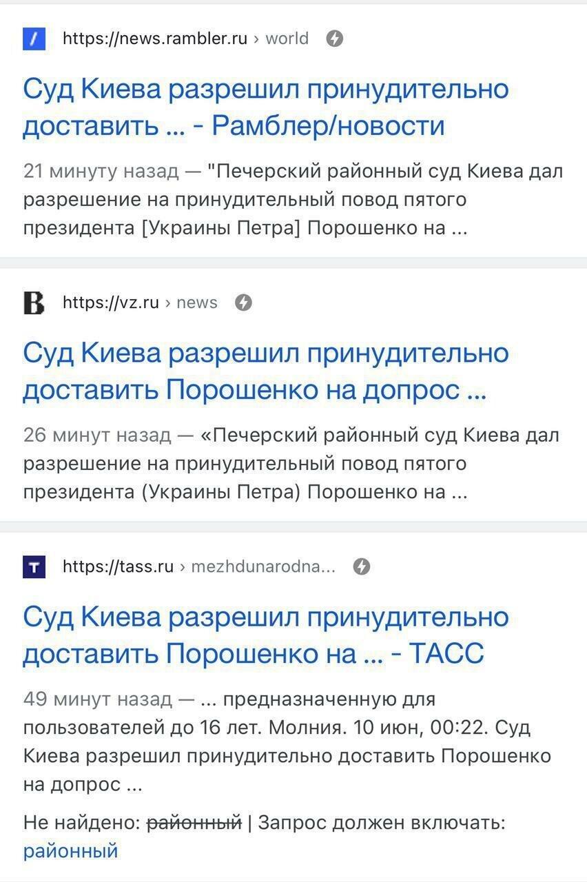 """""""В """"ЕС"""" опровергли новую информацию о Порошенко"""