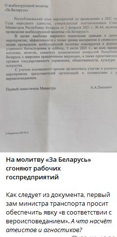 В Беларуси требуют молиться за страну.