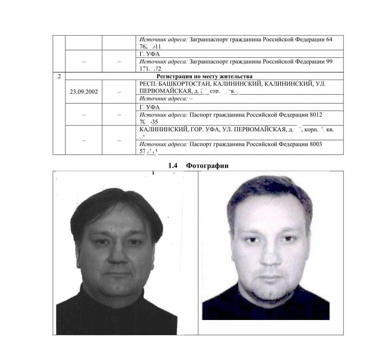Копія російського паспорта Рожкевича, фото 3