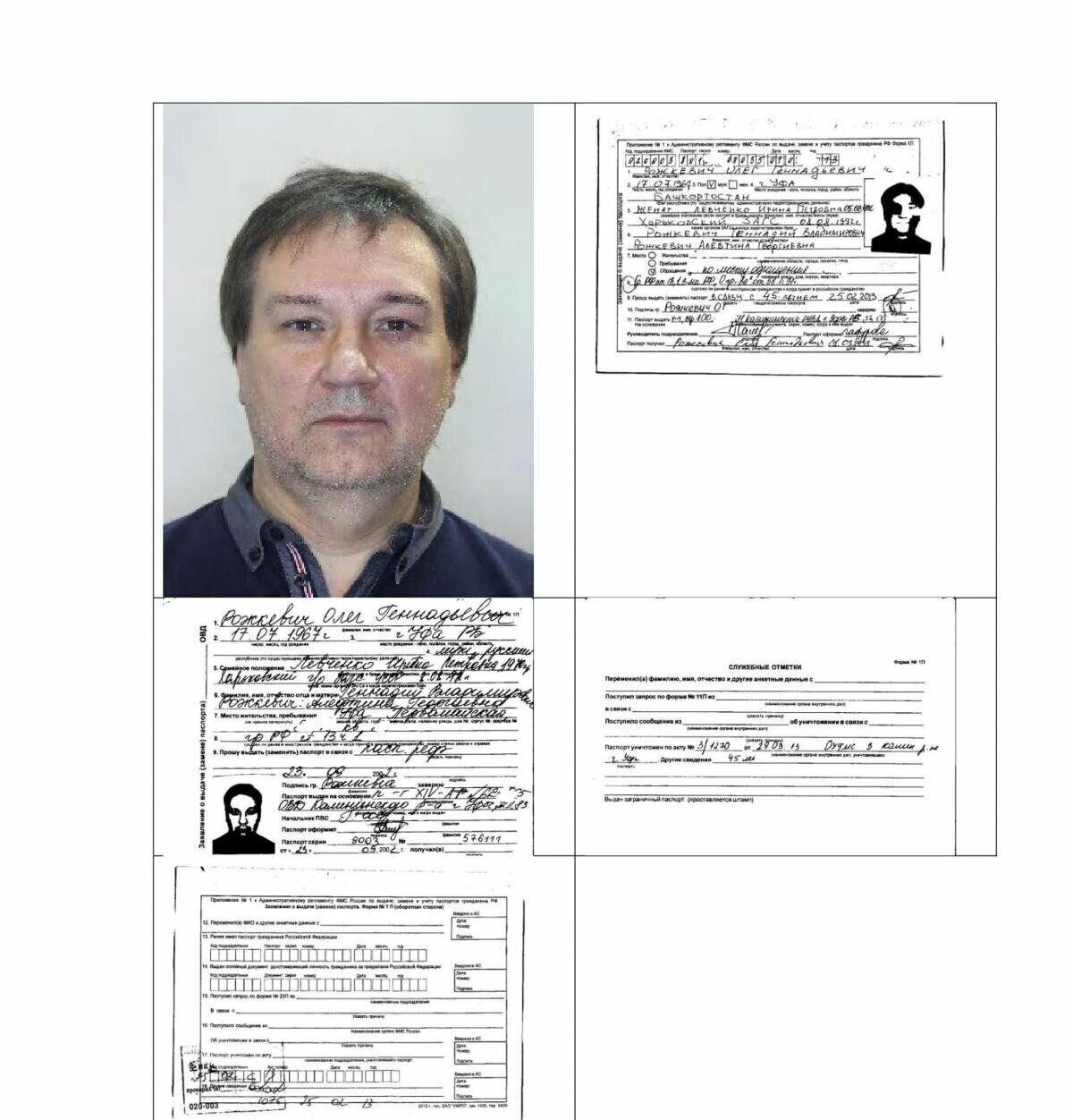 Копія російського паспорта Рожкевича, фото 4