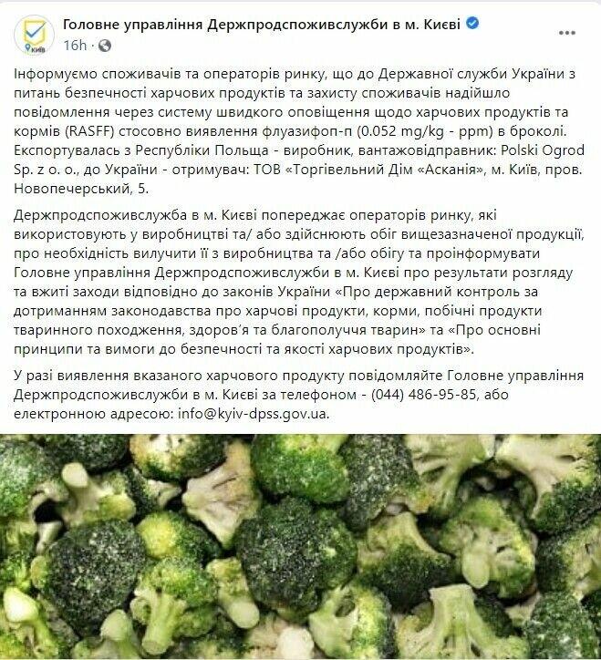 Кто закупил опасную капусту