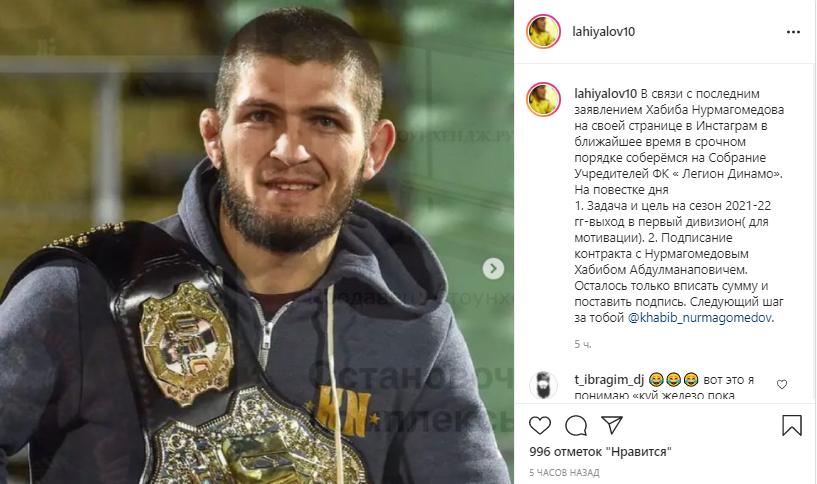 """Легион-Динамо"" подпишет контракт с Хабибом"