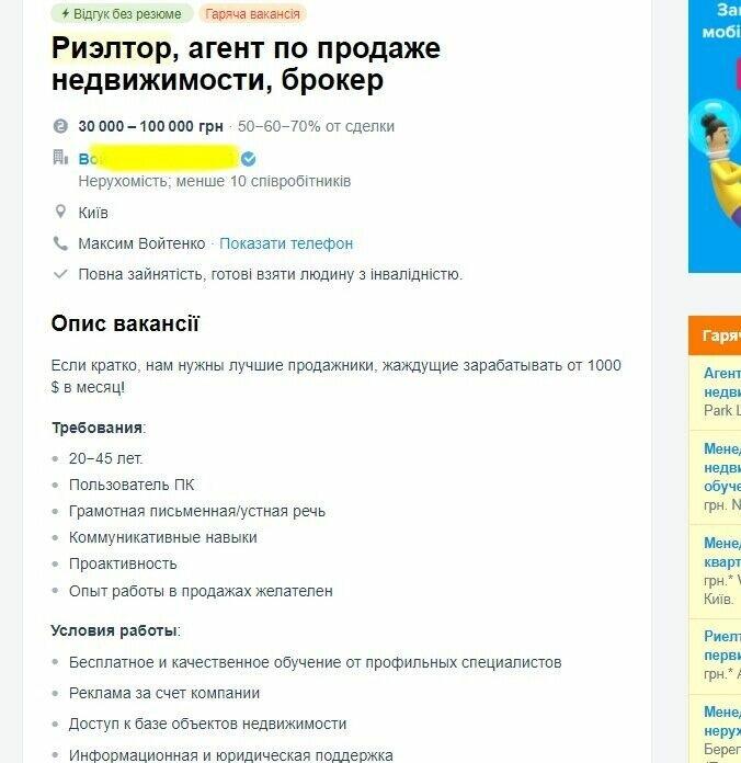 """На должность риелторов ищут """"лучших продажников"""""""