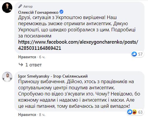 Гендиректор лично ответил народному депутату