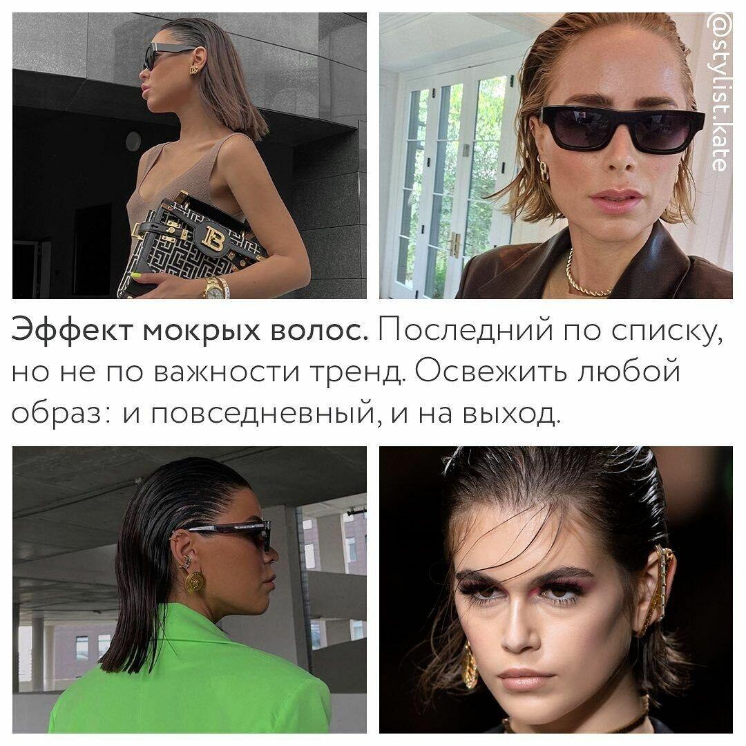 Эффект мокрых волос в тренде