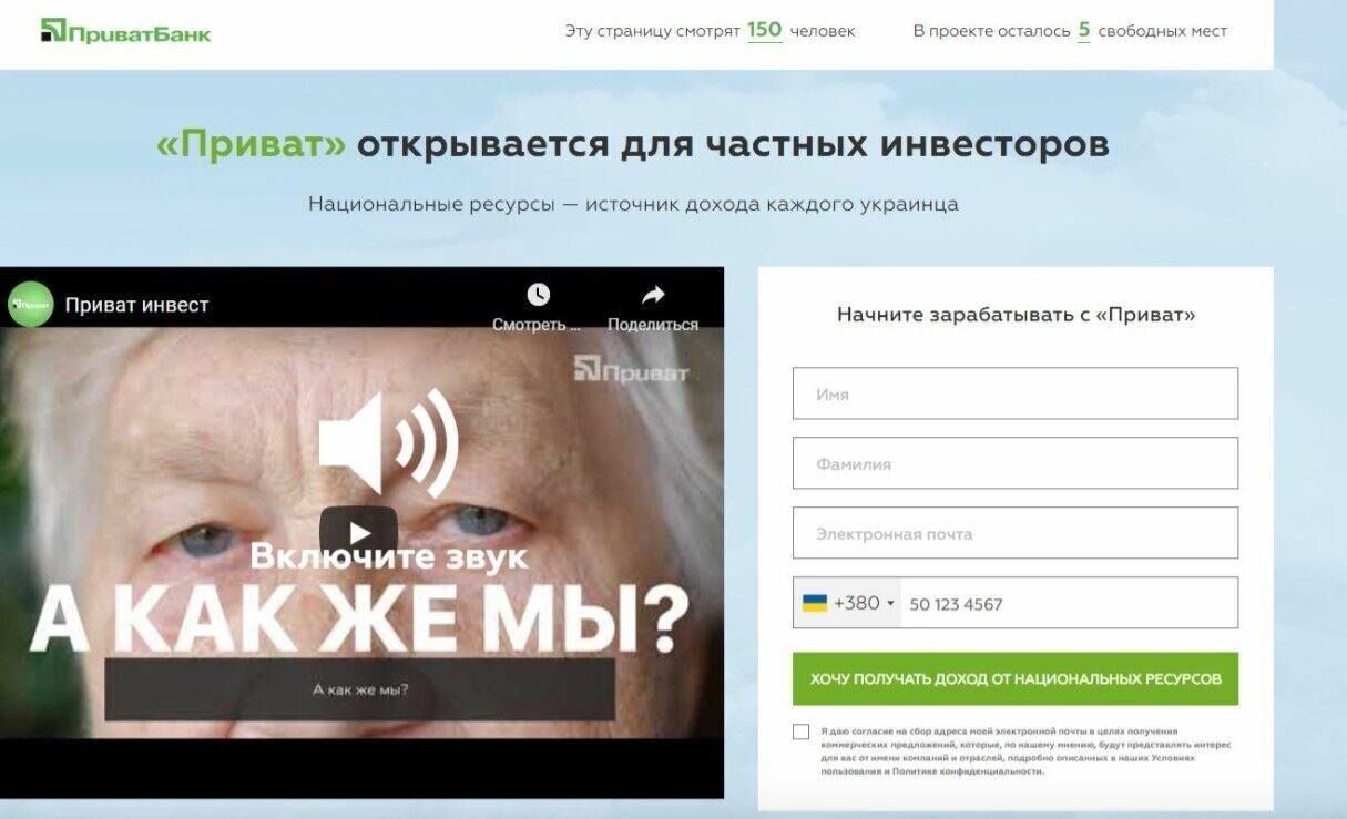 """Украинцам предлагают купить """"Приват""""."""