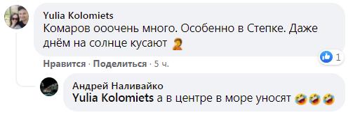 Пользователи Facebook рассказали об отдыхе в Кирилловке