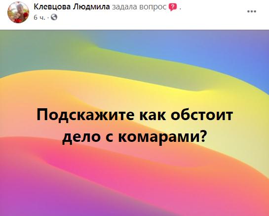 Украинка задала вопрос в социальной сети