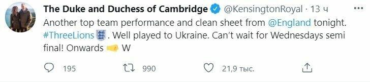 """Принц Уильям заявил, что """"Украина сыграла хорошо"""" во время матча с Англией"""