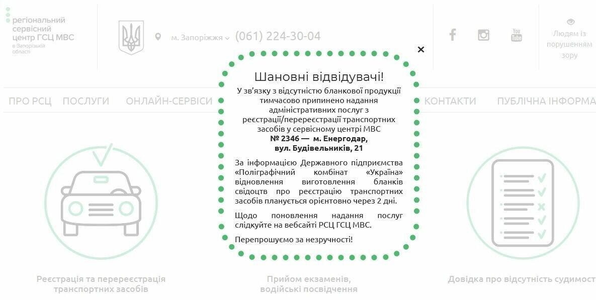 Объявление на сайте сервисного центра в Житомире