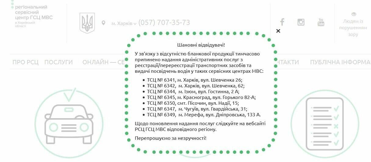 Объявление на сайте сервисного центра в Запорожье