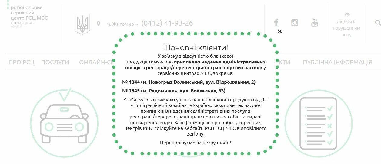 Объявление на сайте сервисного центра в Харькове