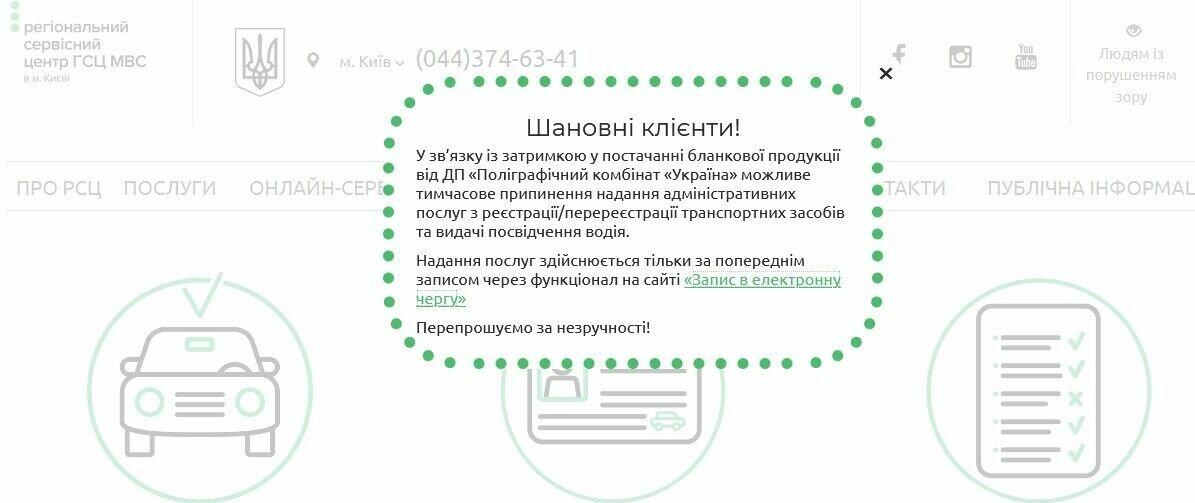 объявления Регионального сервисного центра МВД в Киеве