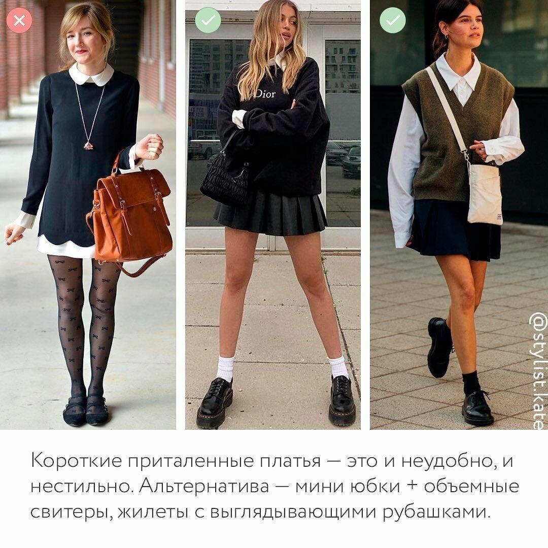 Короткие и приталенные платья – это неудобно и нестильно