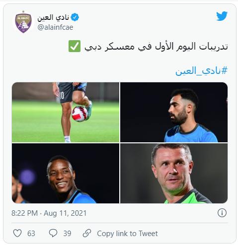 Ребров находится в ОАЭ