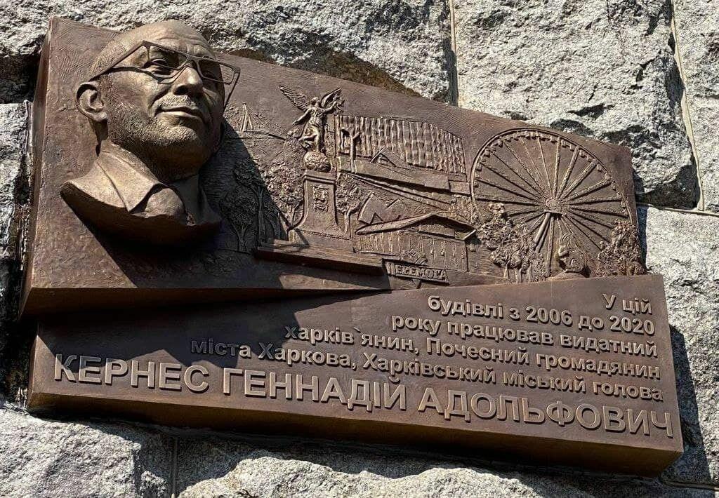 В Харькове открыли мемориальную доску Кернесу