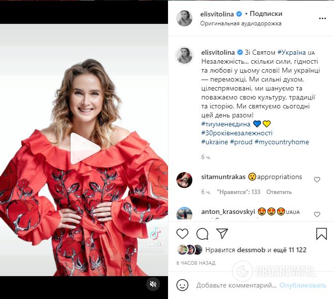 Свитолина поздравила украинцев с Днем Независимости.