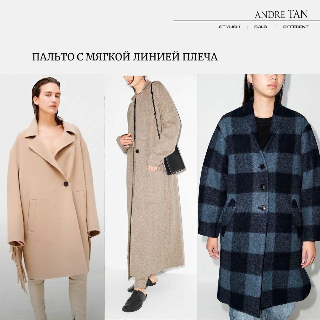 Пальто с мягкой линией плеча.