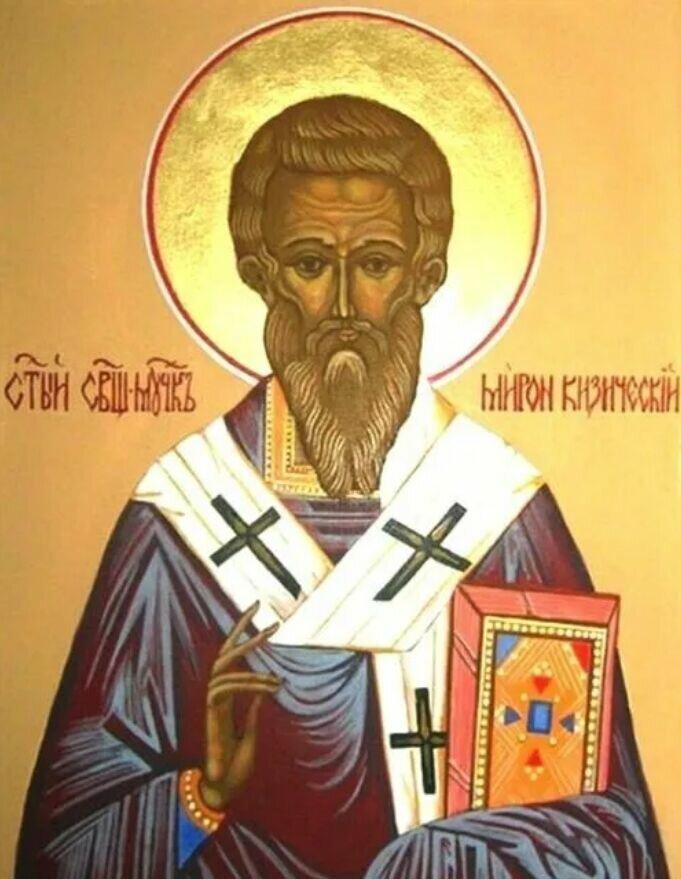 Христиане 30 августа вспоминают чудотворца Мирона