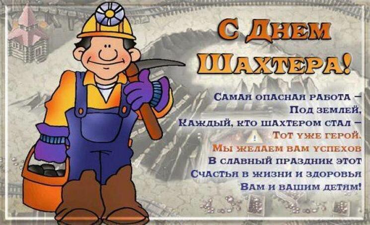 Открытка в День шахтера