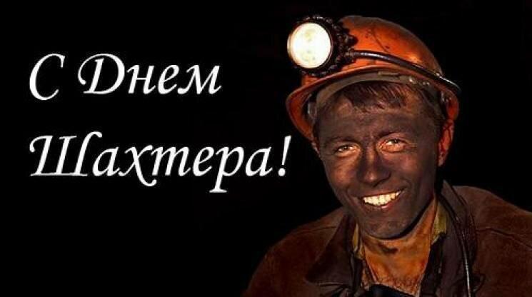 День шахтера 2021