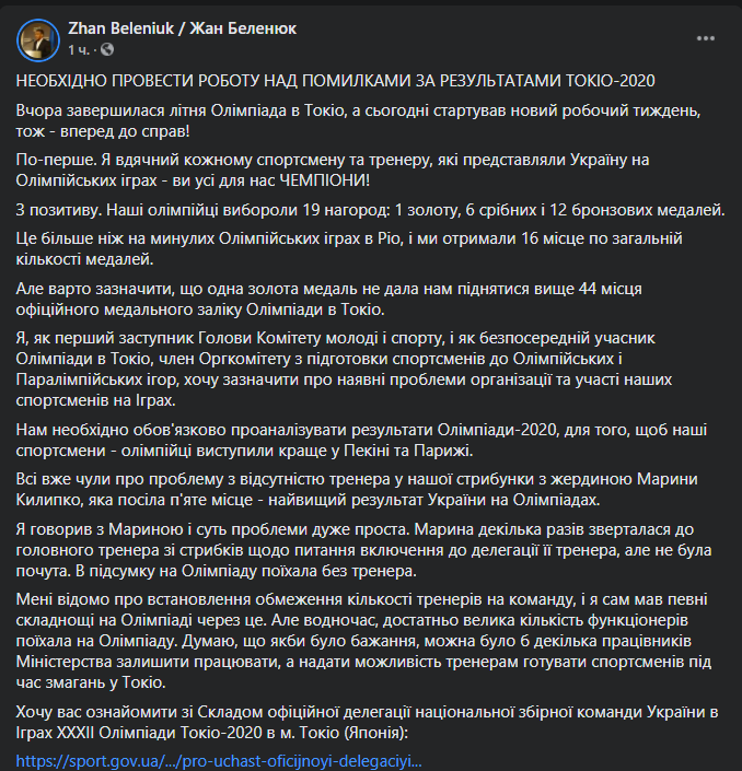 Жан Беленюк раскритиковал состав делегации