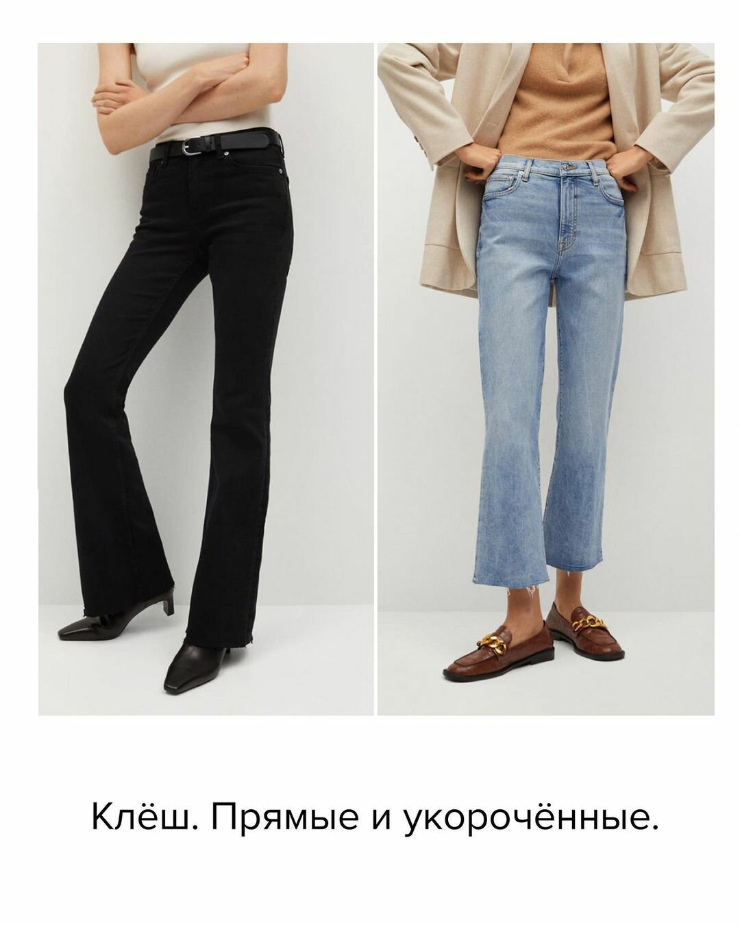 Слоучи, колор блок и варенки: какие джинсы покупать на лето 2021