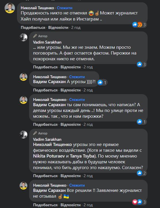 Tyshhenko-pro-pobyttya-zhurnalista.png