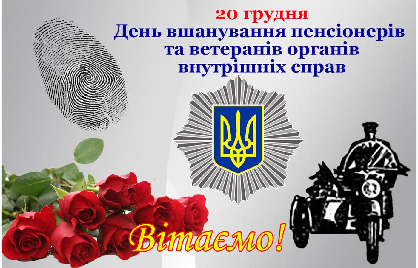 Солидарность и МВД: какой сегодня праздник и день ангела 20 декабря - фото 1