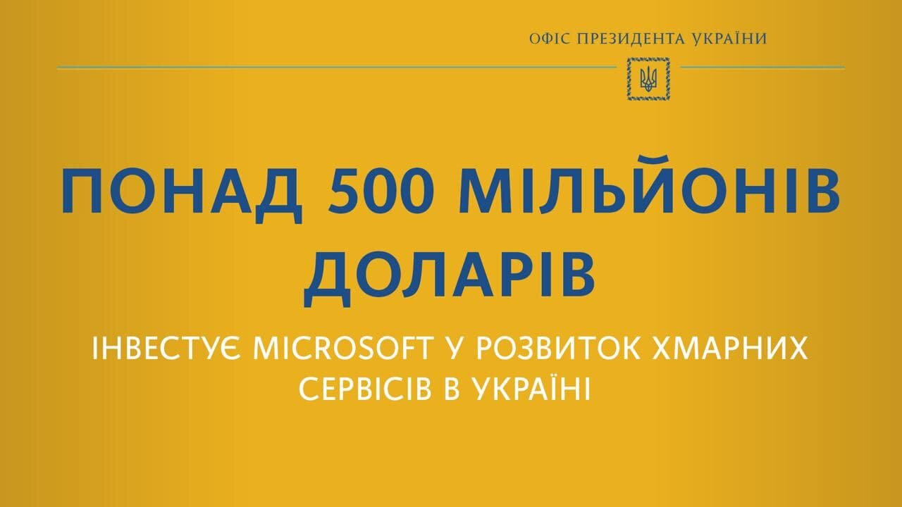 Microsoft инвестирует в Украину полмиллиарда долларов - фото 1