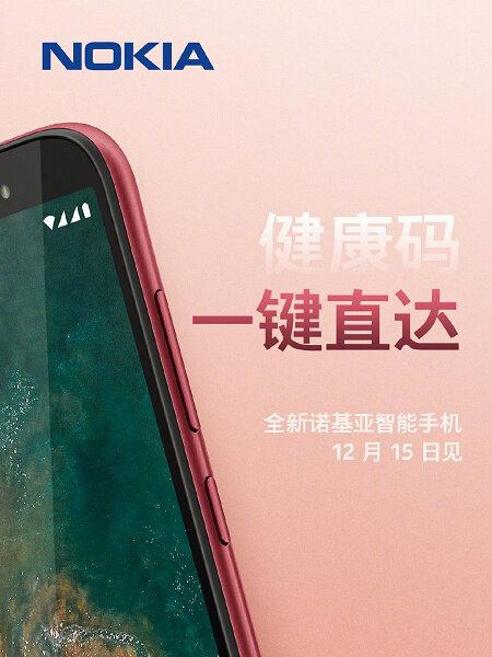 Nokia-December-15-launch-date%20(1)_larg